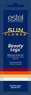 "Estel Sun flower Beauty legs Крем для загара ног ""особый загар"", 15 мл"