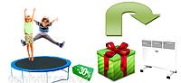 Мы раздаем подарки на зиму !!! Купи батут - в подарок получи конвектор.