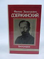 Феликс Эдмундович Дзержинский. Биография (б/у).