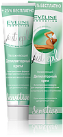 """Увлажняющий крем """"Депиляторный"""" для сверхчувствительной кожи Eveline Cosmetics Just Epil Sensitive"""