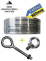 Альпиниский трос и доставка БЕСПЛАТНО! Двухсторонний поисковый магнит ТРИТОН F400*2, 600кг,  N42