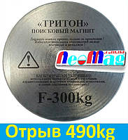 Односторонний поисковый  магнит ТРИТОН F300, 490кг,+АЛЬПИНИСТСКИЙ ТРОС В ПОДАРОК