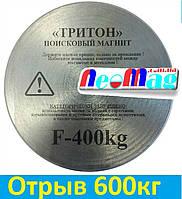Поисковый неодимовый магнит ТРИТОН F400, 600кг, N42, для проффесионалов