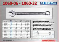 Ключ рожково-накидной 15мм., KING TONY 1060-15