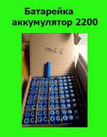 Батарейка-аккумулятор 2200