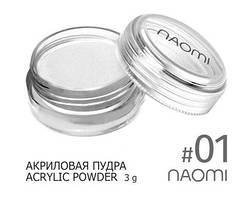 Акриловая пудра Naomi Acrylic Powder 01, 3 г