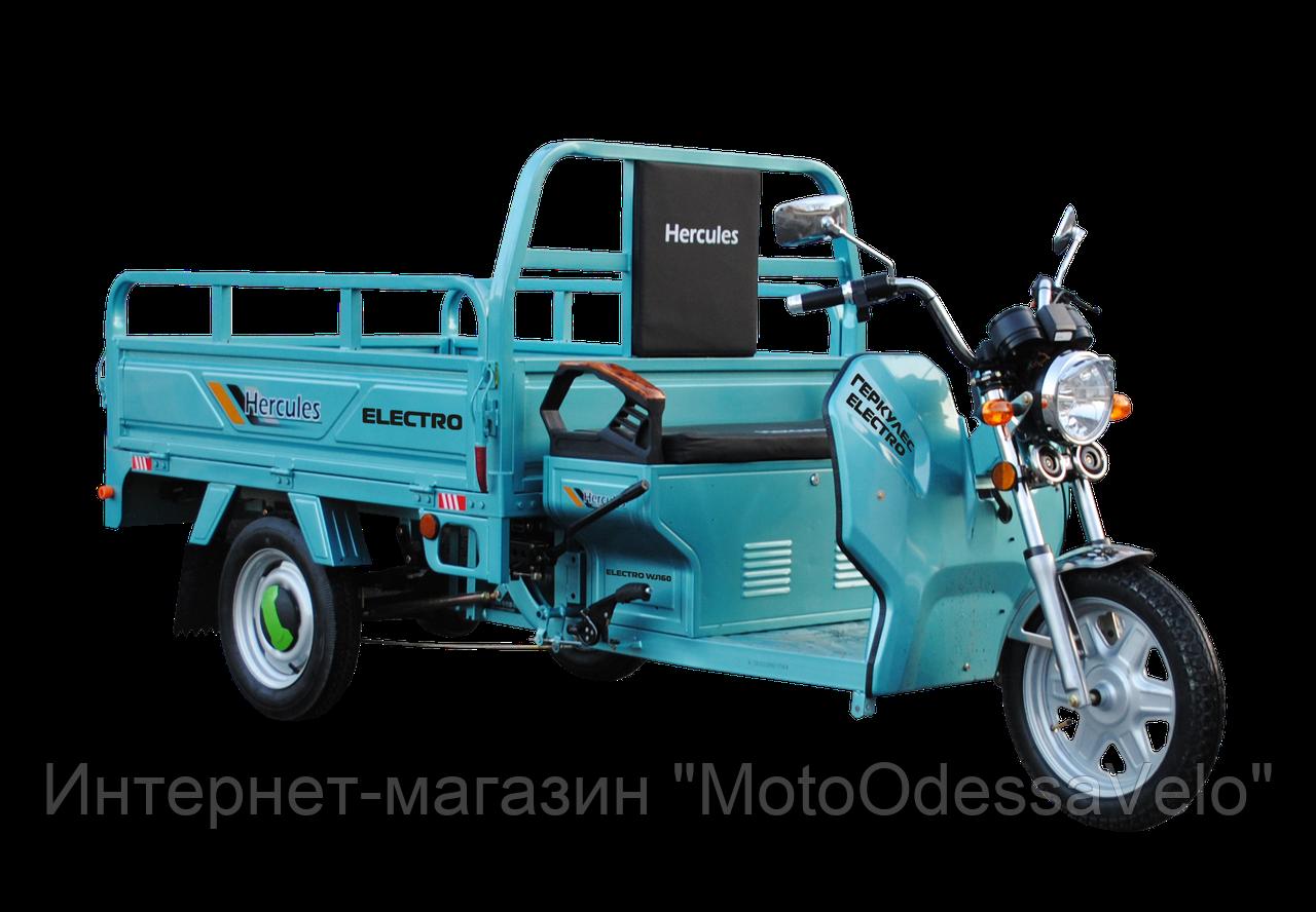 Трицикл Hercules Electro базовый