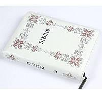 Біблія формат 055 zti біла (вишивка) українською