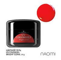 Цветной камуфляжный гель для дизайна ногтей  UV Colorgel Naomi Bright Coral, 14 г