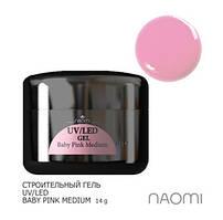 Строительный гель длянаращивания ногтей  UV/LED Naomi Baby Pink Medium, 14 г