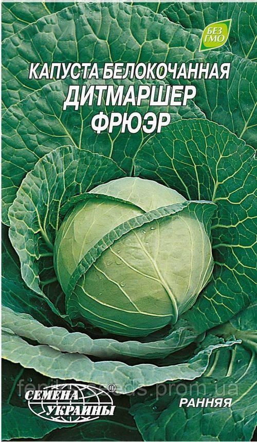 """Семенакапуста Дитмаршер Фрюер 1г ТМ """"Семена Украины"""""""