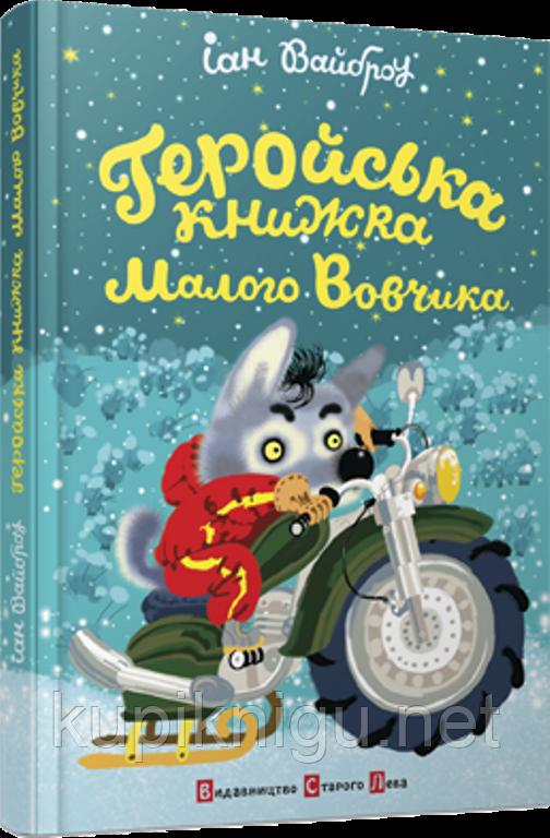 Геройська книжка Малого Вовчика