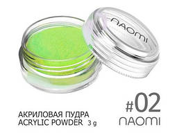 Акриловая пудра Naomi Acrylic Powder 02, 3 г