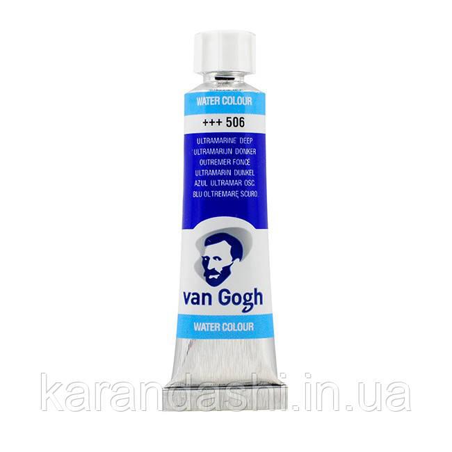 Акварель Van Gogh (506) Ультрамарин темный туба 10 мл