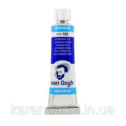 Акварель Van Gogh (506) Ультрамарин темный туба 10 мл, фото 2