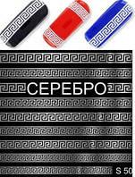 Слайдер-дизайн - Египет - S 50 s (серебро)