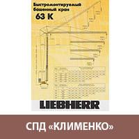 Аренда башенного крана Liebherr 63K