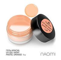 Гель-краска для ногтей профессиональная Naomi UV Gels Paint Pastel Orange, 5 г