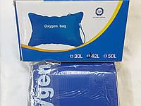 Кислородная подушка сумка 30л 42л 50л