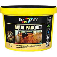 Лак Kompozit Aqua Parquet шелковисто-матовый 3 л
