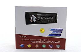 Автомагнитола 1080A MP3 / S D / USB / AUX / FM со съемной панелью