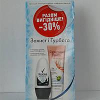 Женский набор дезодорант рексона шариковый прозрачный кристалл 50.мл. + крем для рук бархатные ручки 80 мл.