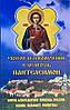 Святой Великомученик и целитель Пантелеимон. Житие, благодатная помощь людям,канон,акафист,молитвы.