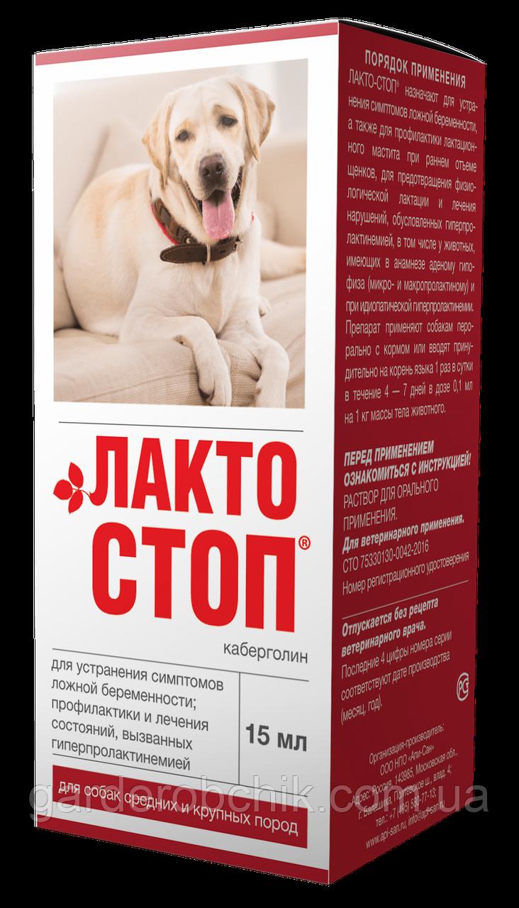 Лакто-стоп для собак 15мл. Api-San. Средство от ложной беременности у собак