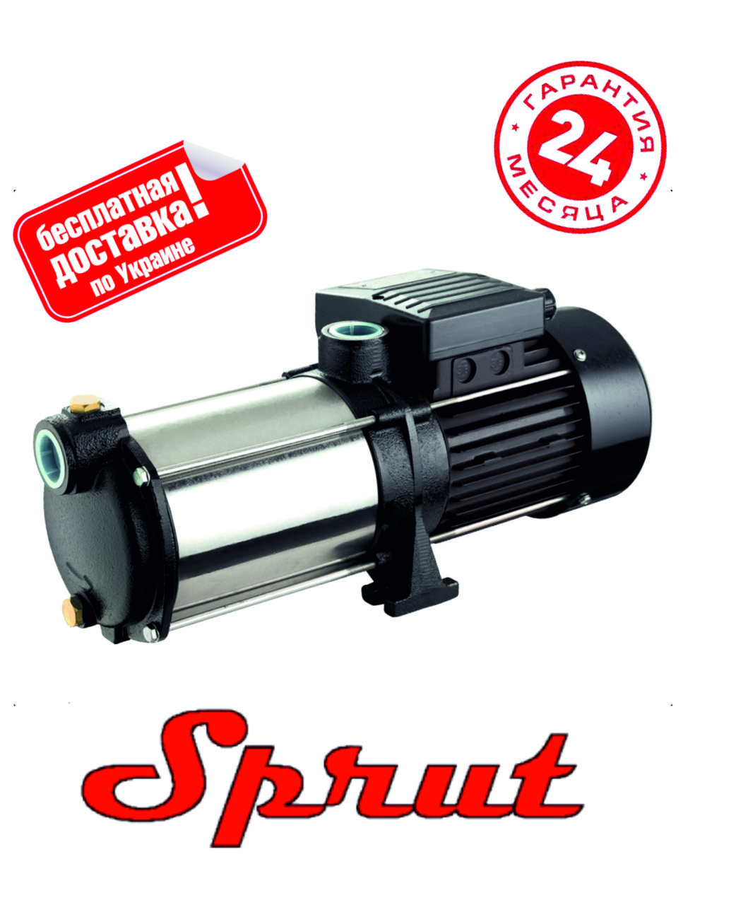 Насос многоступенчатый Sprut  MRS-S 5