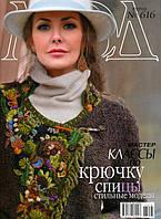 "Журнал по вязанию. ""Журнал мод"" № 616, фото 1"