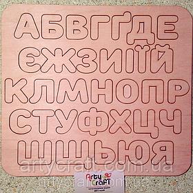 Алфавит украинский деревянный
