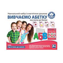 Обучающий набор Подготовка к школе Изучаем азбуку