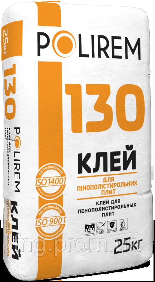 Клей для пенополистирольных плит (25 кг)