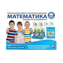 Навчальний набір Підготовка до школи Математика