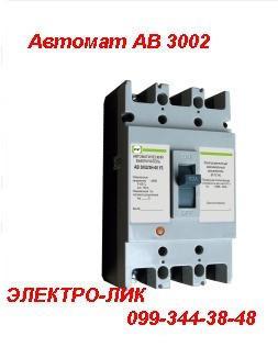 Автоматический выключатель АВ 3002/3Н 63А