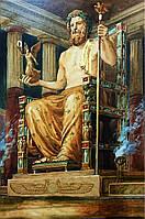 Картина Зевс