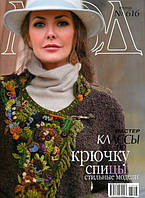 Новый номер «Журнала мод» № 616