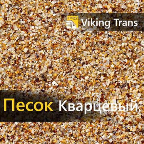 Песок кварцевый 0,1-1,1 мм