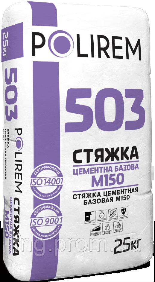 Стяжка цементная базовая М150