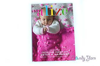 Журнал детский для вязания Alize №17