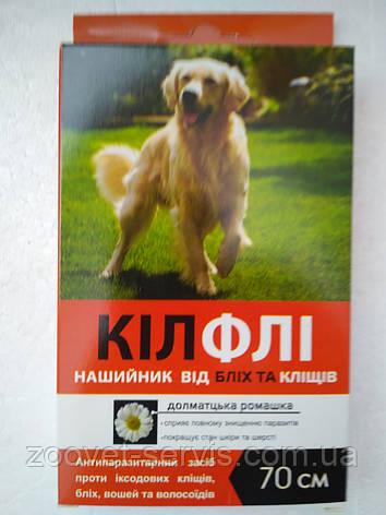Ошейник от блох и клещейдля крупных собак Килфли(KILLFLEA) 70см, фото 2