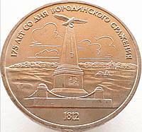 СССР 1 рубль 1987 - 175 лет со дня Бородинского cражения, Памятник