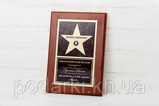 Именная Голливудская звезда маме в подарок