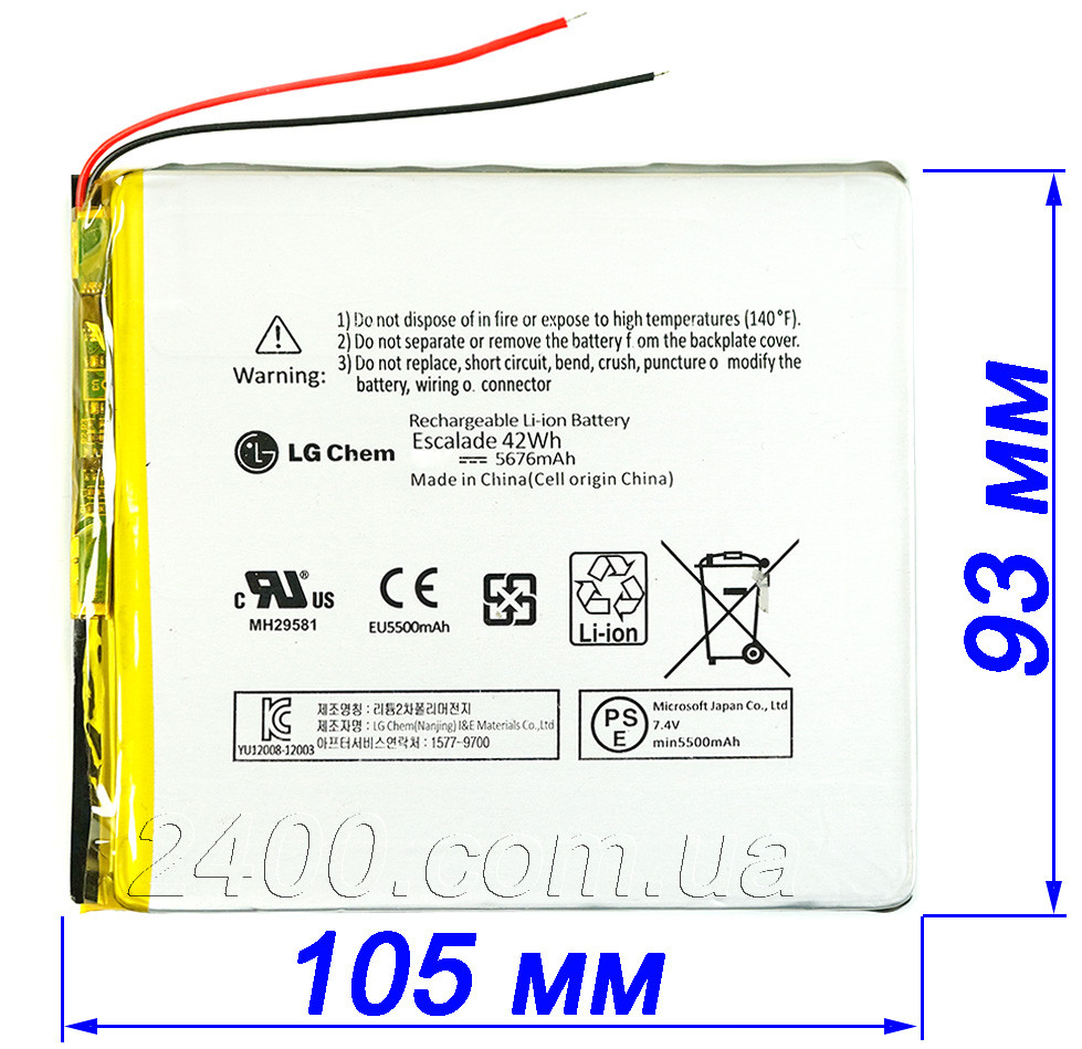 Мощный универсальный аккумулятор 5675мАч 4493105 мм 3,7в для планшетов Bravis, Nomi, ImPAD, Prestigio 5675mAh