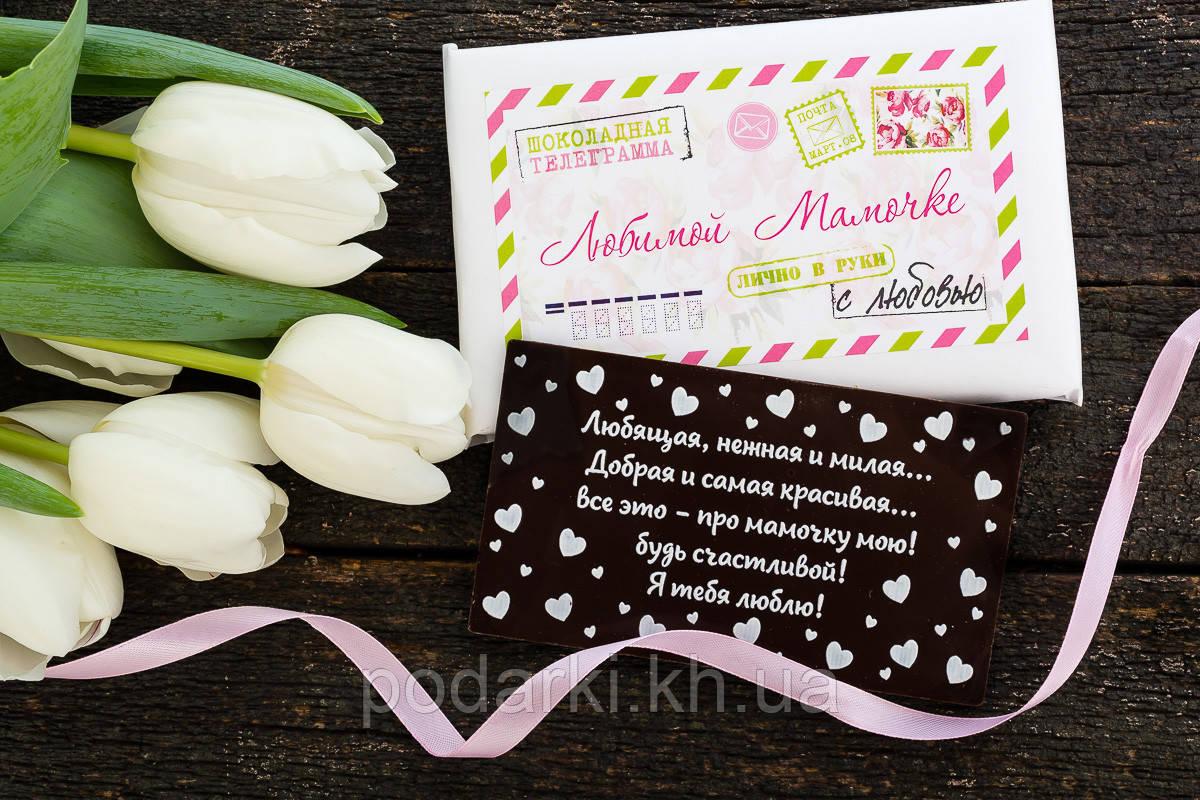 Шоколадная телеграмма для любимой мамочки