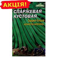 Фасоль Спаржевая кустовая зеленая семена, большой пакет 15 г