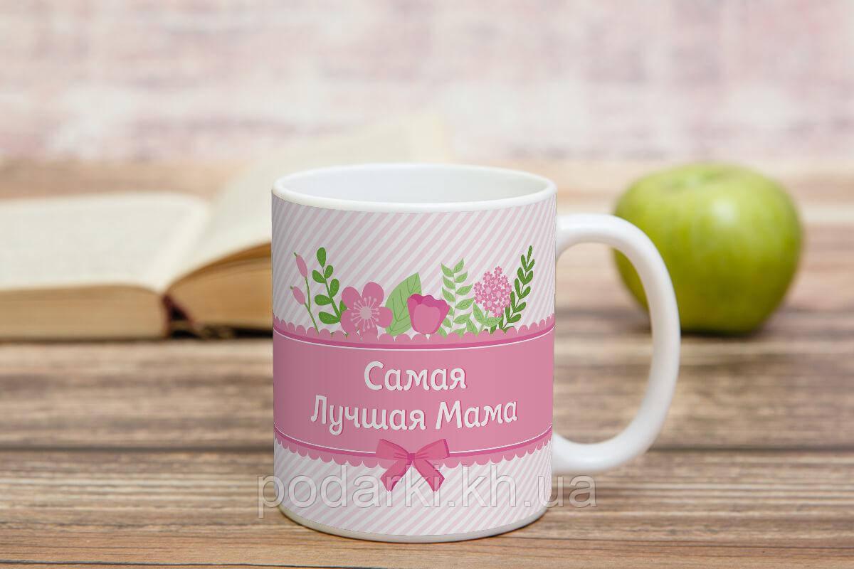 Чашка для самой лучшей мамы