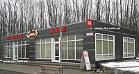 Строительство магазинов. Доставка и монтаж по всей Украине.