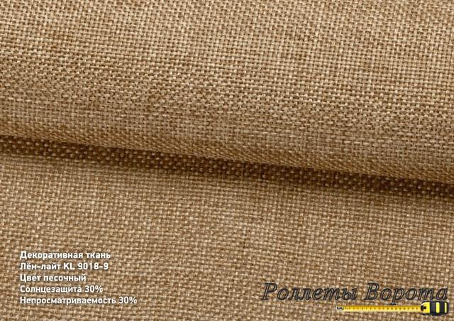Лён-лайт KL 9018-9 Песочный
