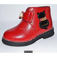 Демисезонные ботинки для девочки, 27 размер (15.5 см), кожаная стелька, супинатор